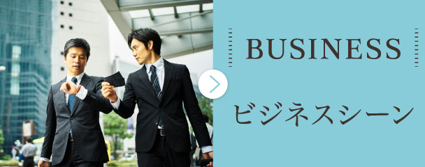 ビジネスシーン