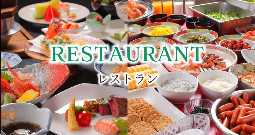 レストラン:夕食