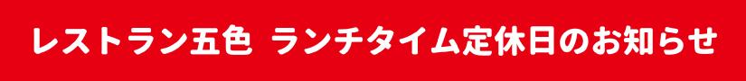 レストラン五色 ランチタイム定休日のお知らせ