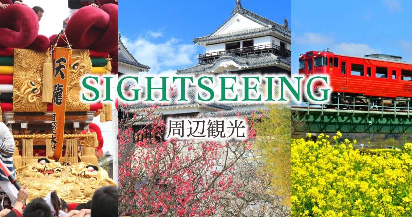 周辺観光:愛媛・広域観光
