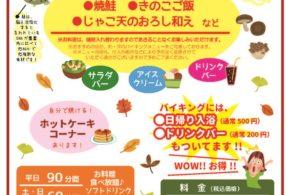 スーパーバイキング11月のおすすめ料理(〜11/30)