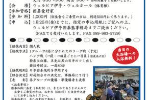 第8回 新春 囲碁大会