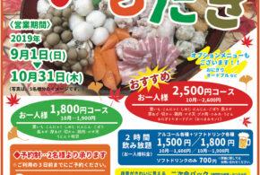 『いもたき』販売スタート(9/1~10/31)