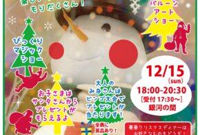 クリスマスファミリーパーティー2019