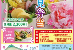 お花見弁当販売スタート(~4/30)