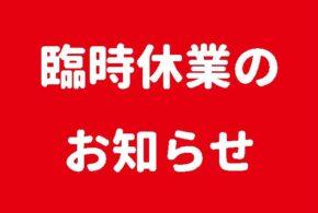 臨時休業延長のお知らせと屋外体育施設の営業再開について(5/9現在)