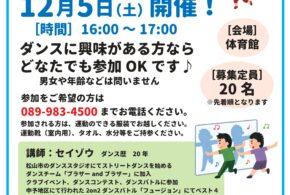 ヒップホップダンス体験会開催!