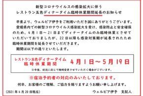 レストラン五色ディナータイム臨時休業期間延長のお知らせ(4/1~5/19)