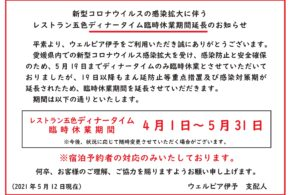 レストラン五色ディナータイム臨時休業期間延長のお知らせ(4/1~5/31)