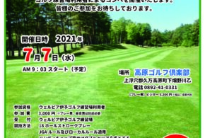 ゴルフ練習場利用者によるコンペを開催いたします。