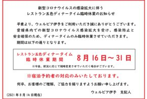 レストラン五色ディナータイム臨時休業のお知らせ(8/16~8/31)