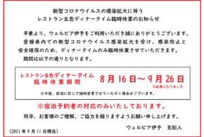 レストラン五色ディナータイム臨時休業期間延長のお知らせ(8/16~9/26)