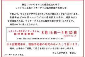 レストラン五色ディナータイム臨時休業期間延長のお知らせ(8/16~9/30)